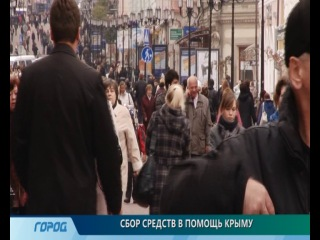 Сбор средств в помощь Крыму (1 городской канал)