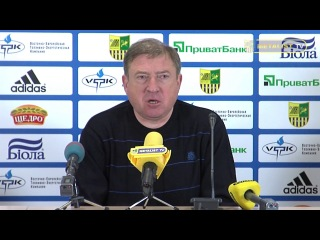 Пресс-конференция после матча Металлист - Говерла