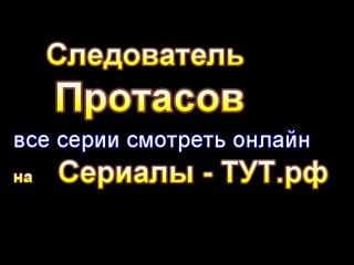 Сериал Следователь Протасов 1,2,3,4 серия смотреть онлайн все серии 5,6,7,8,9-11-13-15-17-21 фильм