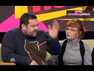 Говорим и показываем - Авария Екатерины Шавриной ( 24.03.2014 )