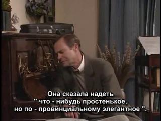 Соблюдая приличия/Keeping Up Appearances/4 сезон 6 серия/Русские субтитры/Для друзей и близких!