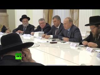Путин на встрече с раввинами о холокосте и Геббельсе