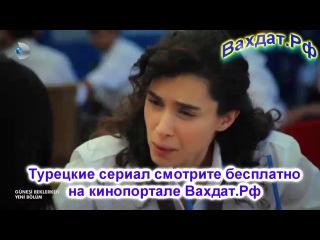 В ожидании солнца 6 серия(русская озвучка)