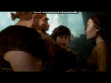 Слайдшоу под музыку Alexander Rybak - Into A Fantasy (ost How To Train Your Dragon 2). Picrolla