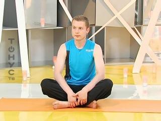 Антон Иванов - Домашняя практика хатха-йоги для начинающих 10