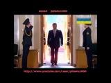 7.06.14 - Киев. Верховная рада. Инаугурация Порошенко