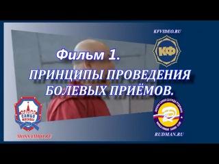 Ф. 2. Расцепление рук при проведении болевого приёма рычаг локтя. kfvideo.ru