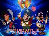 анонс ДИСКОВАНИЛЛИН  2014 клоуны ОБЪЕДАЛО И МЕНЮШКА