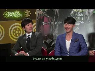 "{rus sub} хён бин - интервью с актёрами ""гнев короля""/ hyun bin - the fatal encounter enterview"