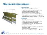 Оборудование для бассейнов и водных видов спорта