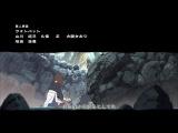 Naruto Shippuuden Ending 28 / Наруто Ураганные Хроники Эндинг 28