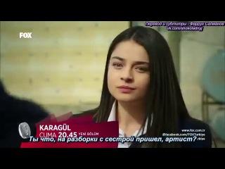 Karagül (Черная роза) - анонс 38-ой серии с русскими субтитрами в хорошем качестве