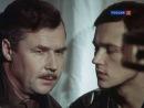 1974 - А.Н.Рыбаков Последнее лето детства (продолжение Кортик, Бронзовая птица) 3-я серия.