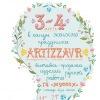 3-4 марта Artizzavr ярмарка вещей ручной работы ТЦ Муссон