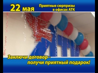 22 мая - счастливый день от АТК!