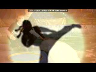 «С моей стены» под музыку Форсаж 7: Назад в Токио  - Музыка из фильма. Picrolla