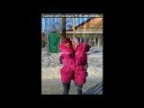 наши фотки под музыку Radio Record - Havana Brown feat. Pitbull - We Run The Nigh.t. Picrolla