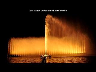 «Основной альбом» под музыку Begmyrat Annamyradow - Awaza 2013 (vk.com/turkmensungaty). Picrolla
