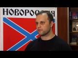 Павел Губарев 12 июня дал развернутое интервью журналисту телеканала Russia Today.