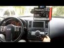 DXL 3500i Infiniti FX 35 реализация автозапуска