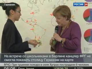 Ангела Меркель искала столицу Германии на карте России