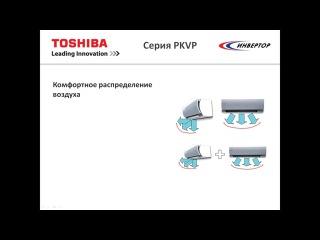 Toshiba_split_systems