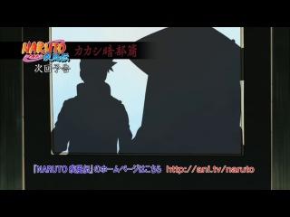 Naruto Shippuuden 361 русская озвучка OVERLORDS Trailer Наруто Шиппуден 361 рус трейлер Наруто 2 сезон 361 серия Ураганные Хроники vk HD