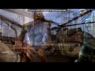 «С моей стены» под музыку К.О.С.Т.Я.Н - Чернобыль (Зона отчуждения) сталкер не люблю а песня нравица. Picrolla