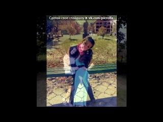 «Андрiянка» под музыку MUSIQQ feat Джакомо - На закате я загадал желани. Picrolla