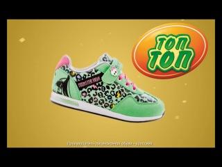 Жутко модные кроссовки Монстер Хай для девчонок и крутые кеды Трансформеры для мальчишек- в магазинах Топ топ.