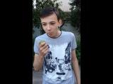 Стри яблоко)