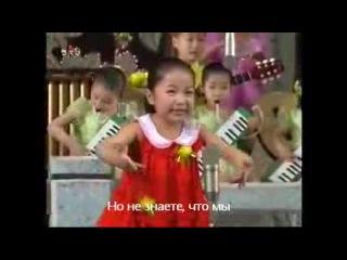 Детский хор из КНДР поёт про уничтожение США (прикол)