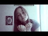 «Webcam Toy» под музыку Мурат Тхагалегов-ДРУЖБА НАРОДОВ - Неверная (Была любимая). Picrolla