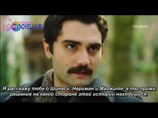 ФХ21 Фатих Хабрие Два лица Стамбула 21 серия субтитры