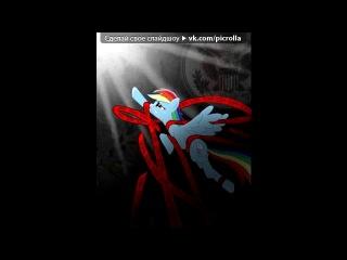 «Со стены страшные пони» под музыку Колыбельная - дон_тили_бом (страшная песня) . Picrolla