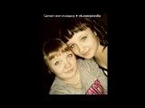 Моя любимая сестренка под музыку Миша SMT - Без тебя зима(NL rec.). Picrolla