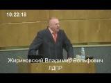 Жириновский в Госдуме РФ предложил открыть границу с Украиной для чеченцев и казаков.Шут карлика Путина
