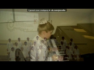 «С моей стены» под музыку Мика Ньютон - Ангел (минус ориг. евровидение). Picrolla