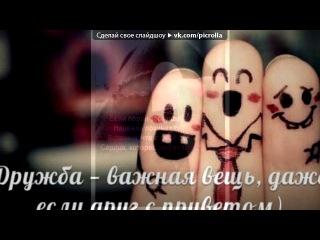 «Я І МОЯ ПТАШЕЧКА.....ЛЮ ЇЇ......*********» под музыку СаМіЙ кРаЩіЙ пОдРуЗі ЮлІ)))♥♥♥ - Пісня про кращу подругу (про Юлю) кохану) - ♥  .. Юля я дуже сильно тебе люблю ...)). Picrolla