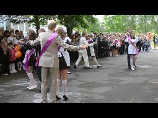 Вальс Ветринской СШ им. Д.В.Тябута, Выпуск 2014
