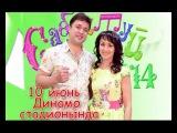 Рустам и Лейла Галиевы (