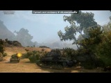World of tanks под музыку Алексей Матов (World of Tanks) - Ты назначен быть героем. Picrolla