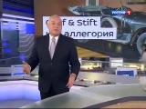 Проклятый автомобиль Франца Фердинанда (Вести недели, 29.6.2014)