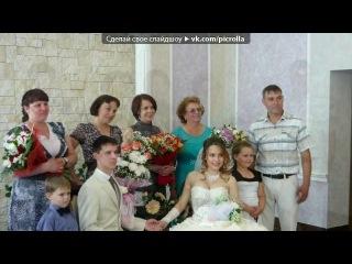 «Свадьба моих любимых Андрюши и Дашули» под музыку Авраам Руссо - (Свадебные песни) - Обручальная  . Picrolla