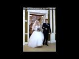 «Наша свадьба! 11.08.2012г.» под музыку 20 - Мурат Насыров - Я - Это Ты, Т. Picrolla