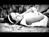 «Со стены друга» под музыку Припев: Это боль для двоих, эту любовь не сохраним, Наши пути разделив, навсегда, навсегда.Два сердца, что берегут боль двоих, Не показав слез своих, все было ложно, Возможно, но сейчас, я прошу: солги в последний раз. Ты закрываешь глаза, но почему ты ду - Последний Раз Припев:  Это боль для двоих, эту любовь не сохраним,  Наши пути разделив, навсегда, навсегда. Два сердца, что берегут боль двоих,  Не показав слез своих, все было ложно,  Возможно, но сейчас, я прошу: солги в последний раз.   Ты закрываешь г. Picrolla