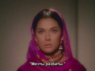 Хир и Ранджа / Heer Raanjha (1970) русские субтитры