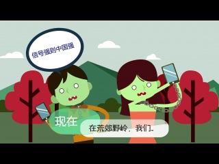 壹读视频——手机奴隶