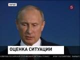Владимир Путин прокомментировал происходящее на Украине В беседе с журналистами Владимир Путин прокомментировал украинские события. Президент подтвердил позицию России, она неизменна: Москва настаивает на прямом контакте между властями в Киеве и юго-востоком Украины.