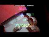 мы под музыку Словетский (Константа) - С Ней (Месяц Май) feat. Daffy RapBest.ru (2012). Picrolla